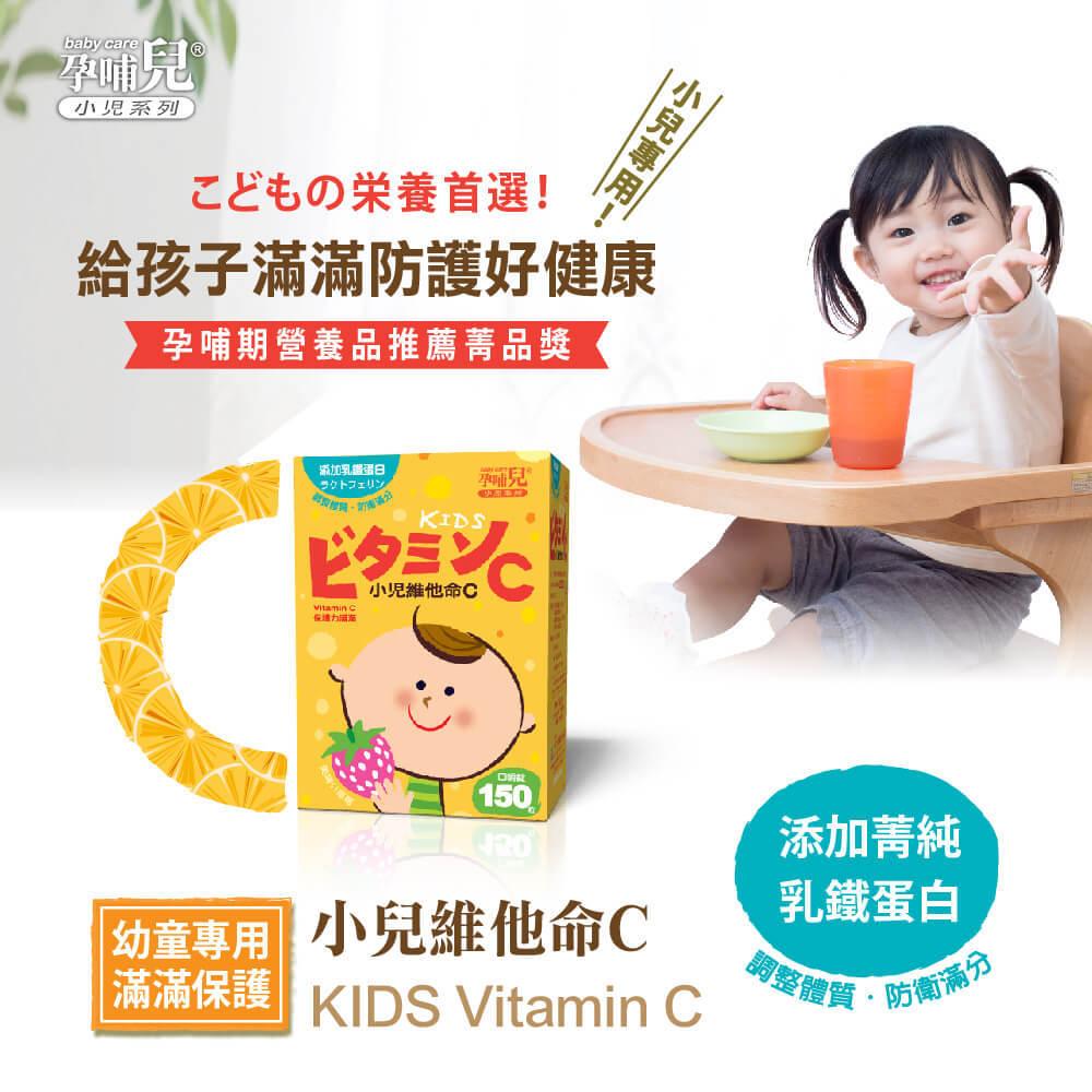 孕哺兒Ⓡ小兒專用維他命C+乳鐵蛋白,幼兒、幼童專用營養補充,維生素C,多C多健康,特別添加乳鐵蛋白,讓孩子健健康康,防護滿滿。